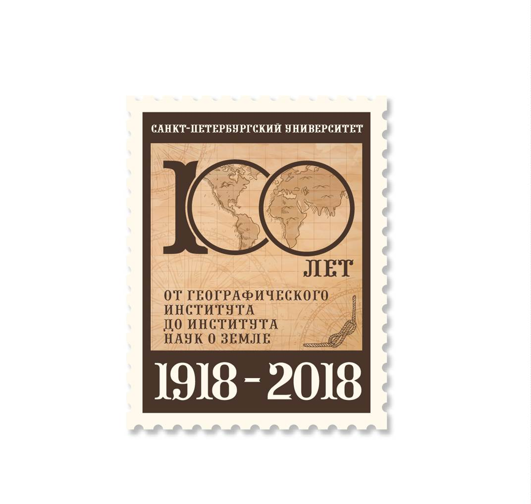 Поздравления к 100-летию Географического института Петрограда